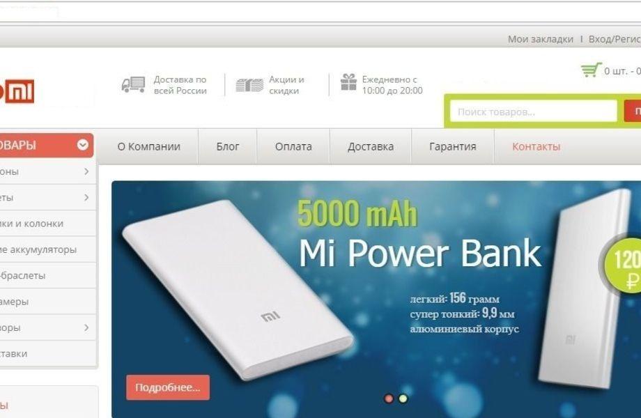 Интернет-магазин набирающей популярность техники Xiaomi