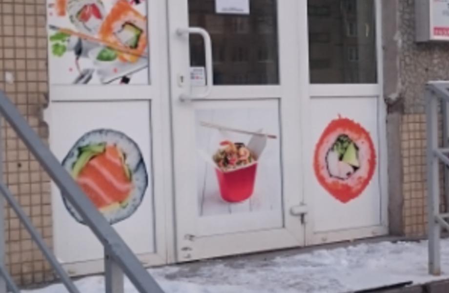 Магазин-кафе японской кухни