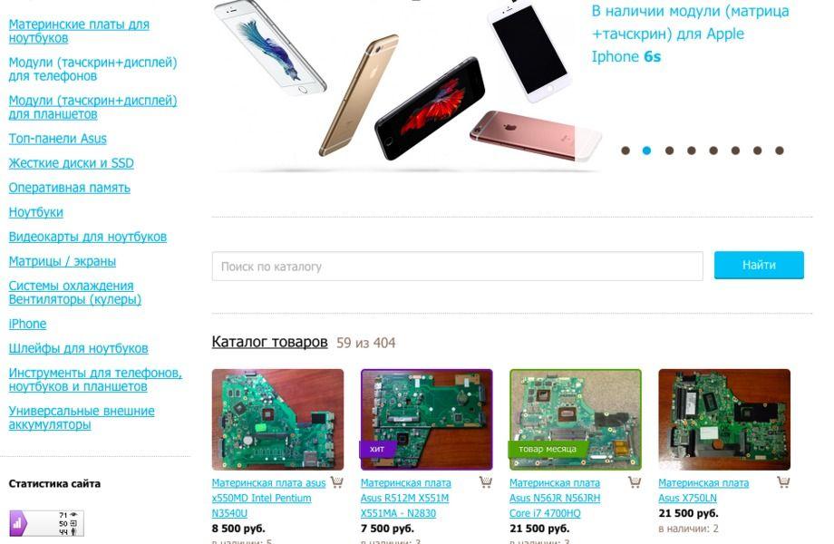 9d53c73af00 Респектабельный Интернет- магазин