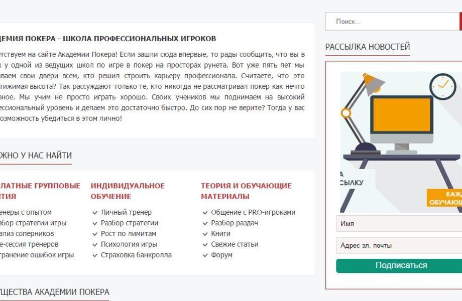 Академия покера - бизнес в интернете (франшиза)