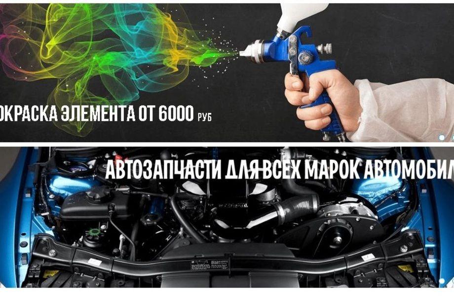 Интернет магазин Автохимии и Автозапчастей