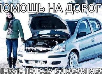 Интернет Агрегатор, онлайн сервис автопомощи.