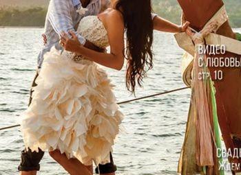 Раскрученный свадебный журнал