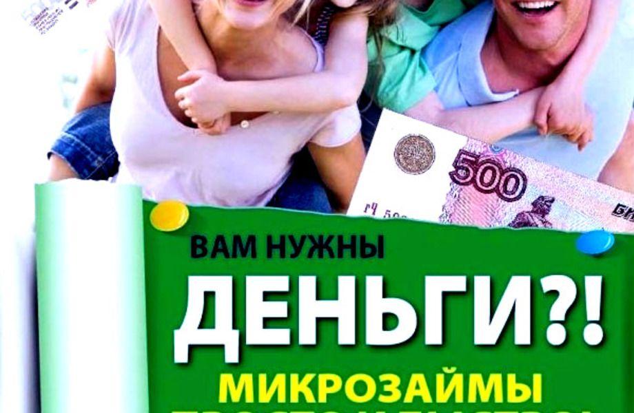 Микрокредитная компания со стабильным доходом