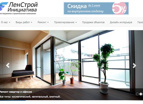 Сайты строительных компаний в петербурге новосибирская жилищная компания официальный сайт