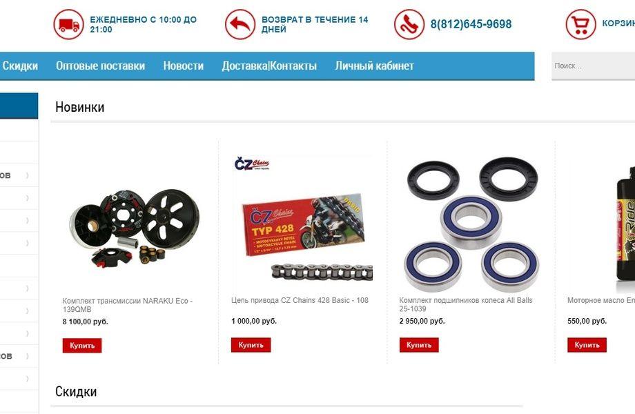 Популярный интернет-магазин мотозапчастей