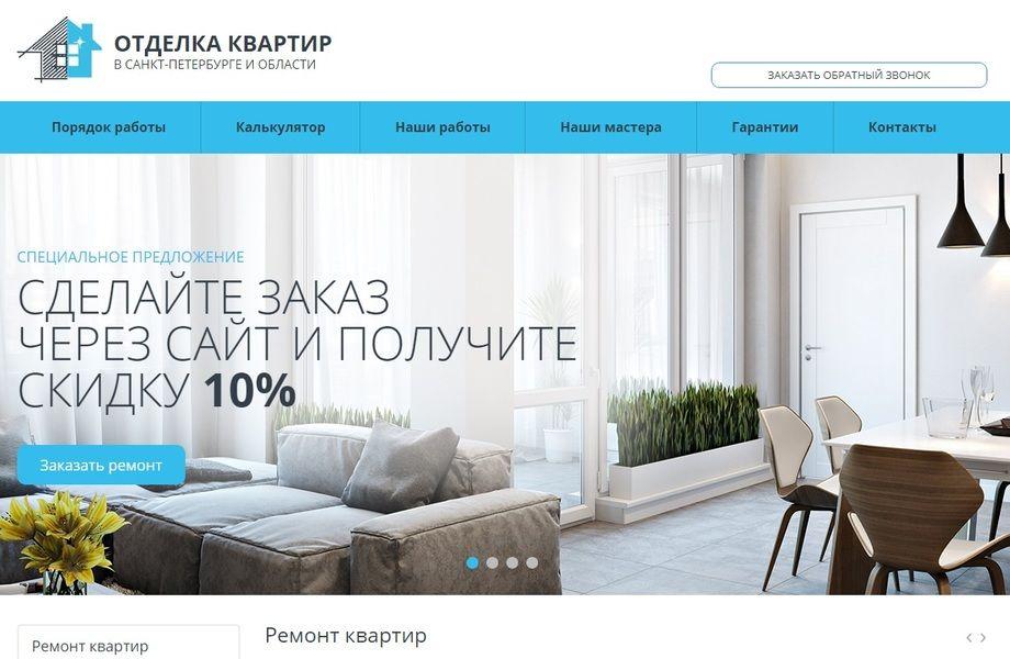"""Сайт в """"ремонт и отделка квартир СПб"""""""