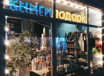 Магазин подарков  в именитом торгово-выставочном центре