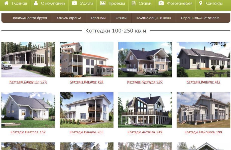 Сайт по загородному коттеджному строительству