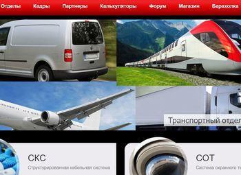 Компания по проектированию и монтажу систем безопастности