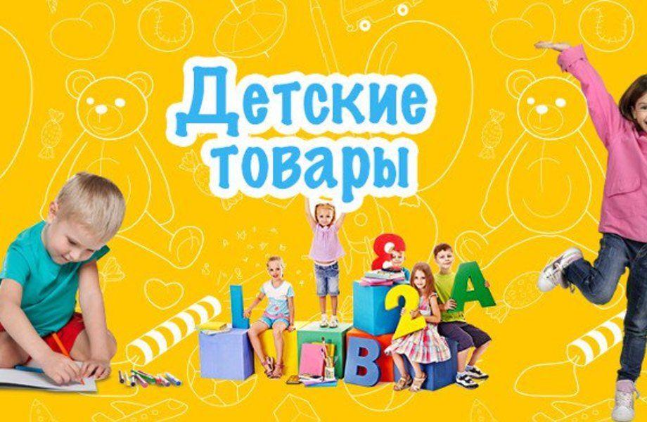 Онлайн Магазин Детского Товара