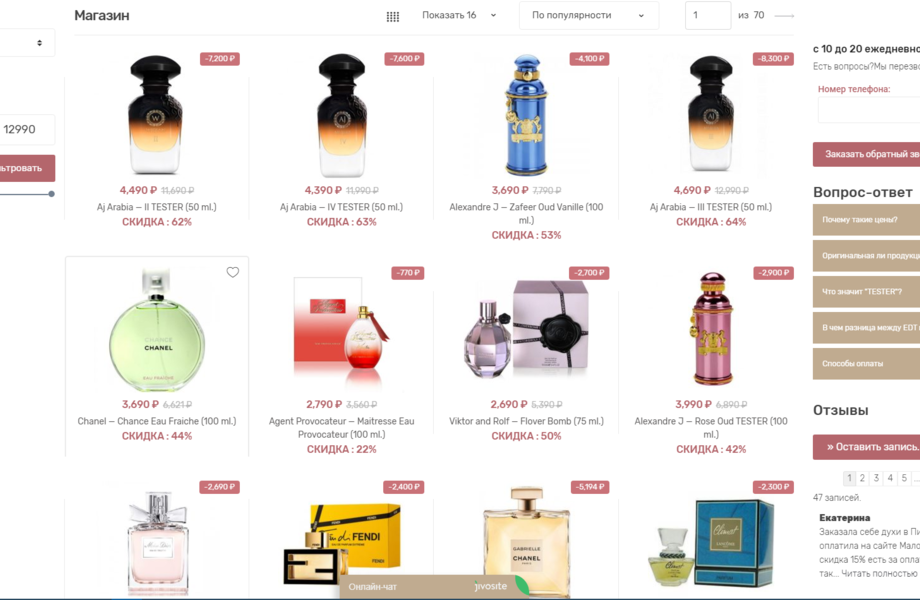 Сайт По Продаже Парфюмерии