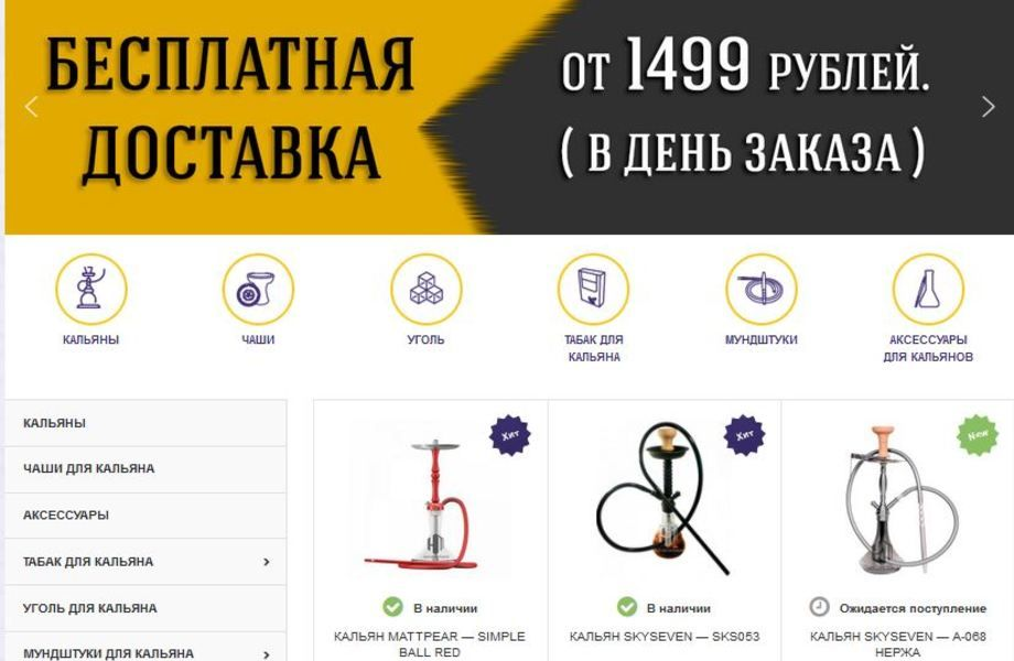 Магазин Кальянов и Вейпов с сайтом