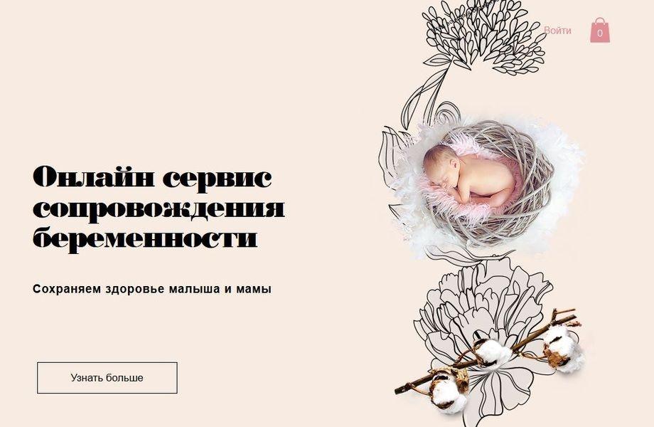 Сайт Сопровождения Беременности
