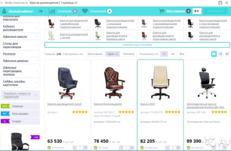 прибыльный сайт по продаже офисной мебели