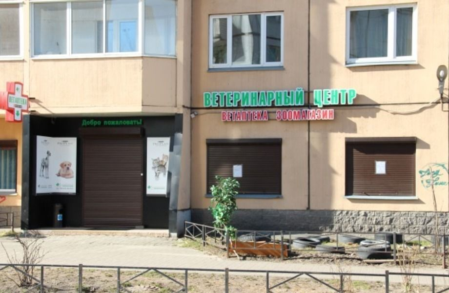 Ветеринарный центр (Ветаптека и Зоомагазин)