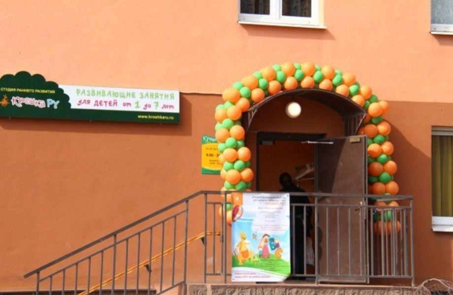 Детский Сад (франшиза,раскрученный бренд)