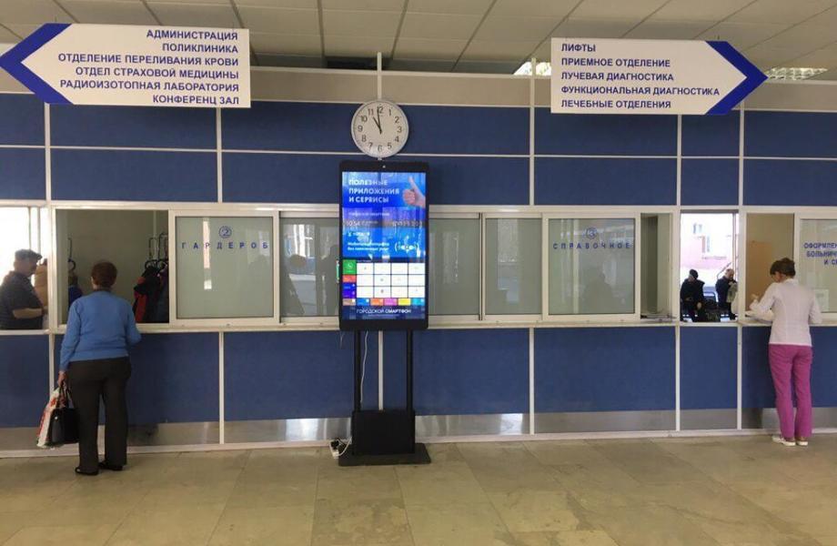 """Сеть интерактивных терминалов """"Городской Смартфон"""""""