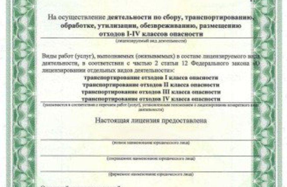 Компания с лицензией на утилизацию отходов 1-4 класса