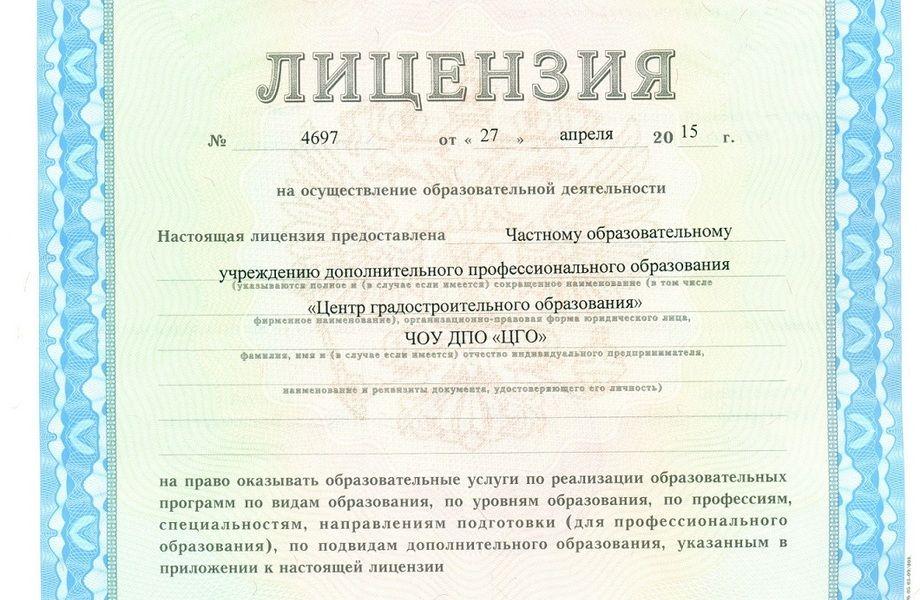 Лицензия ЧОУДО Автошкола ABCD
