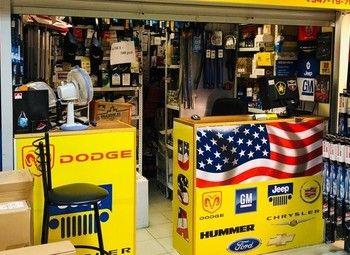 Магазин автозапчастей (Американские авто)