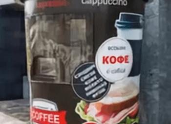 Кофе с собой под известным брендом