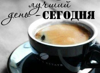 Популярный кофе с собой!
