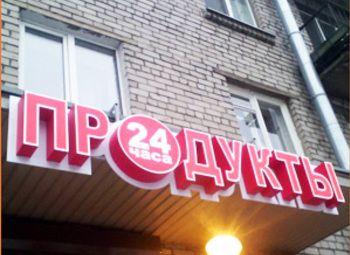 Магазин 24 часа, центр города.