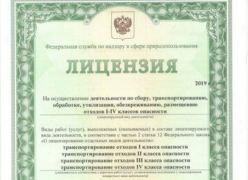 ООО с лицензией на транспортирование отходов