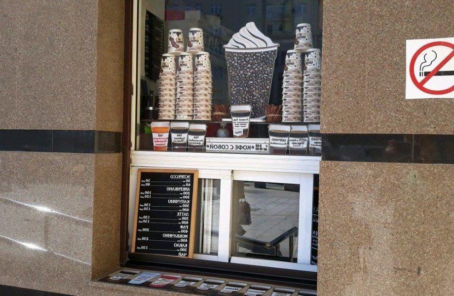 Кофе с собой в центре в проходном месте