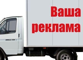 Рекламный бизнес (реклама на автомобилях)