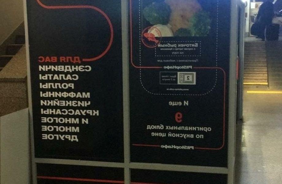 Кофе с собой на Павелецком вокзале (3 года)