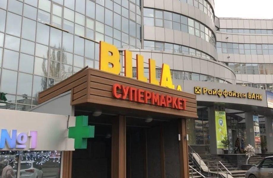 Аптека в торговом центре у Биллы