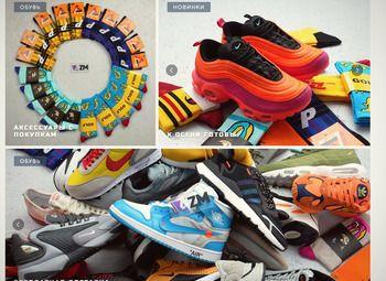 Интернет магазин трендовой одежды и обуви