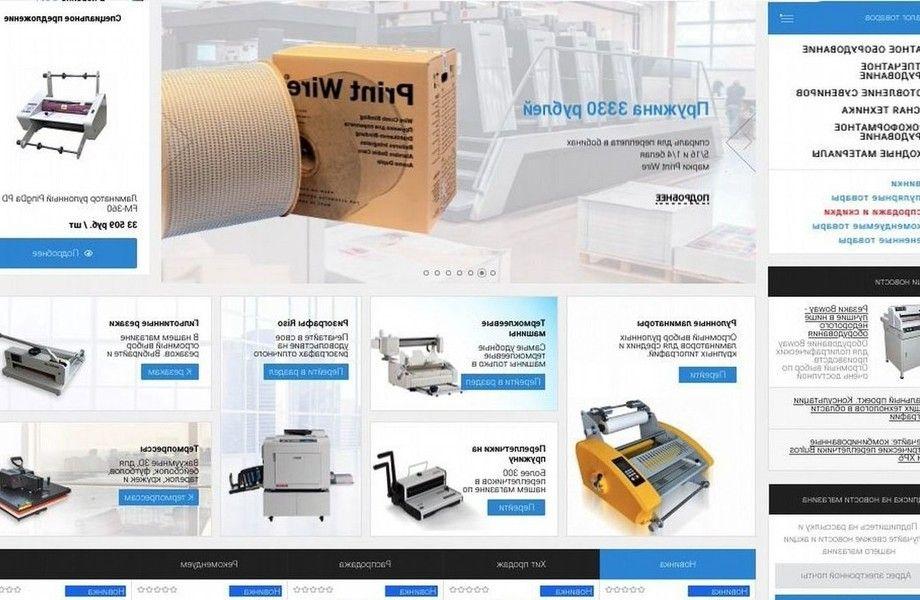 Действующий прибыльный интернет магазин оргтехники
