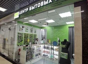 Продажа центра бытовых услуг