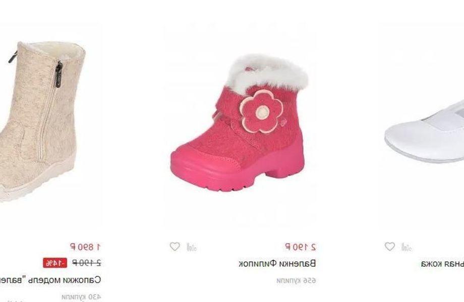 Интернет-магазин детской обуви + розничная точка продаж