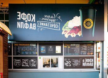Пекарня, кофе с собой и мороженое на вокзале