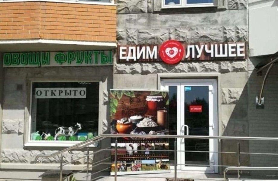 Готовый бизнес магазин фермерских продуктов