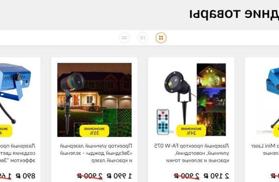 Интернет магазин электротоваров с оффлайн точкой