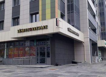 Магазин разливных напитков Темное % Светлое в Зеленограде