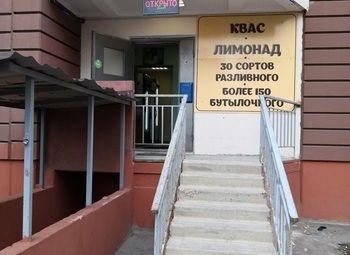 """Бар разливных напитков """"Пивко пивасик"""" в Красногорске"""