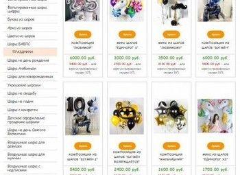 Готовый бизнес Интернет магазин Воздушных шаров