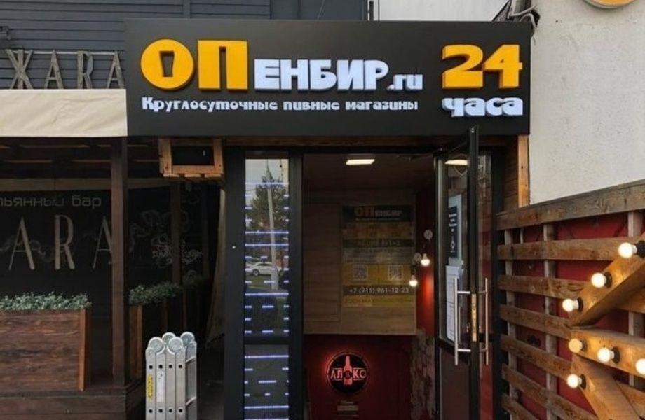 Фирменный магазин АЛКО МАРКЕТ БАР/Опенбир 24 часа