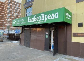 """Магазин, продуктовая лавка, фермерские продукты """"ЕдаБезВреда"""