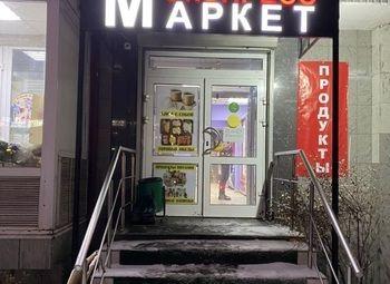 """Продуктовый магазин """"Экспресс Маркет"""" возле метро"""