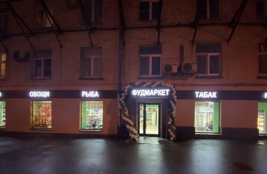 """НОВЫЙ Магазин мясной продукции """"Фудмаркет"""""""
