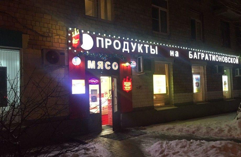 Мясной отдел в гастрономе у метро Багратионовская (работает 5 лет)