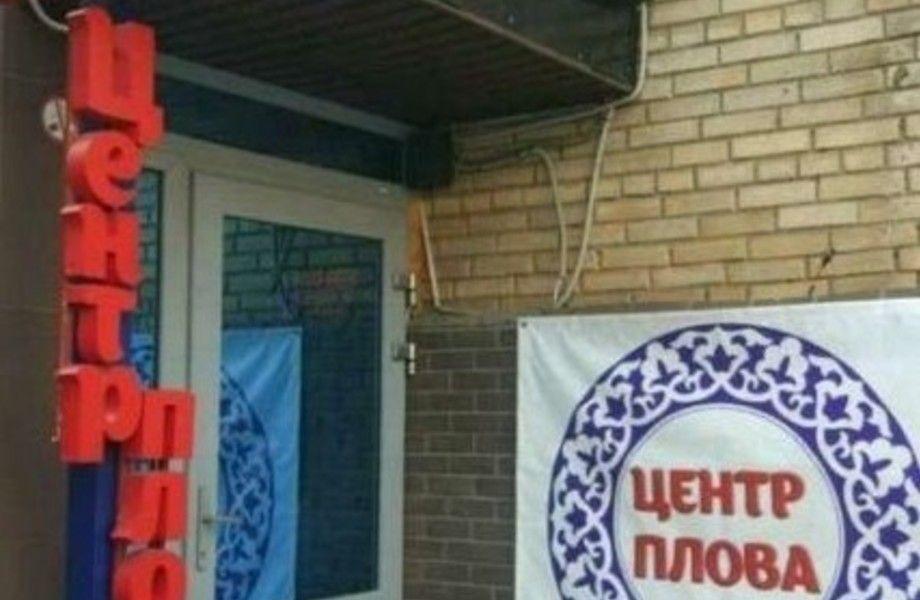 Кафе восточной кухни с доставкой (прибыль 100 тыс. руб)