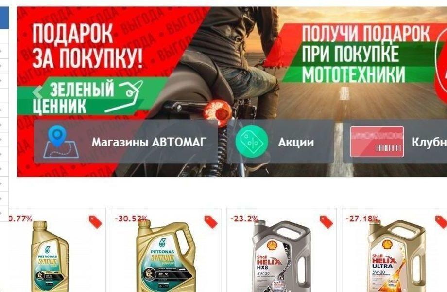 Интернет-магазин запчастей с лучшим доменом